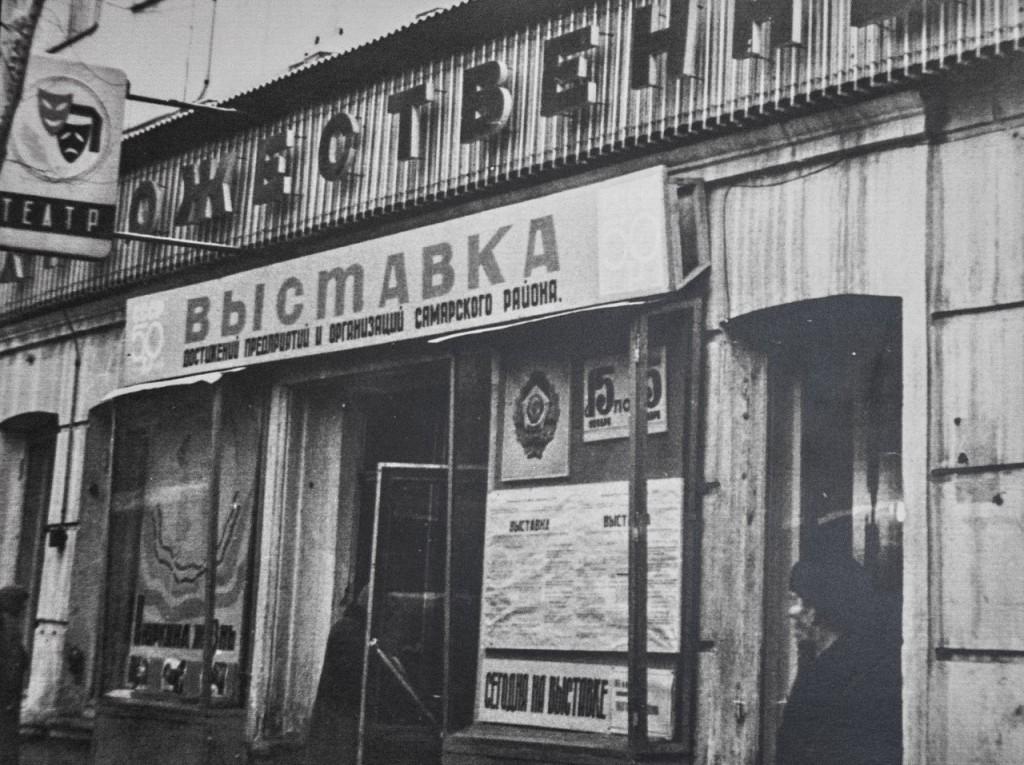 Выставка достижений предприятий и организаций Самарского р-на.1972г.
