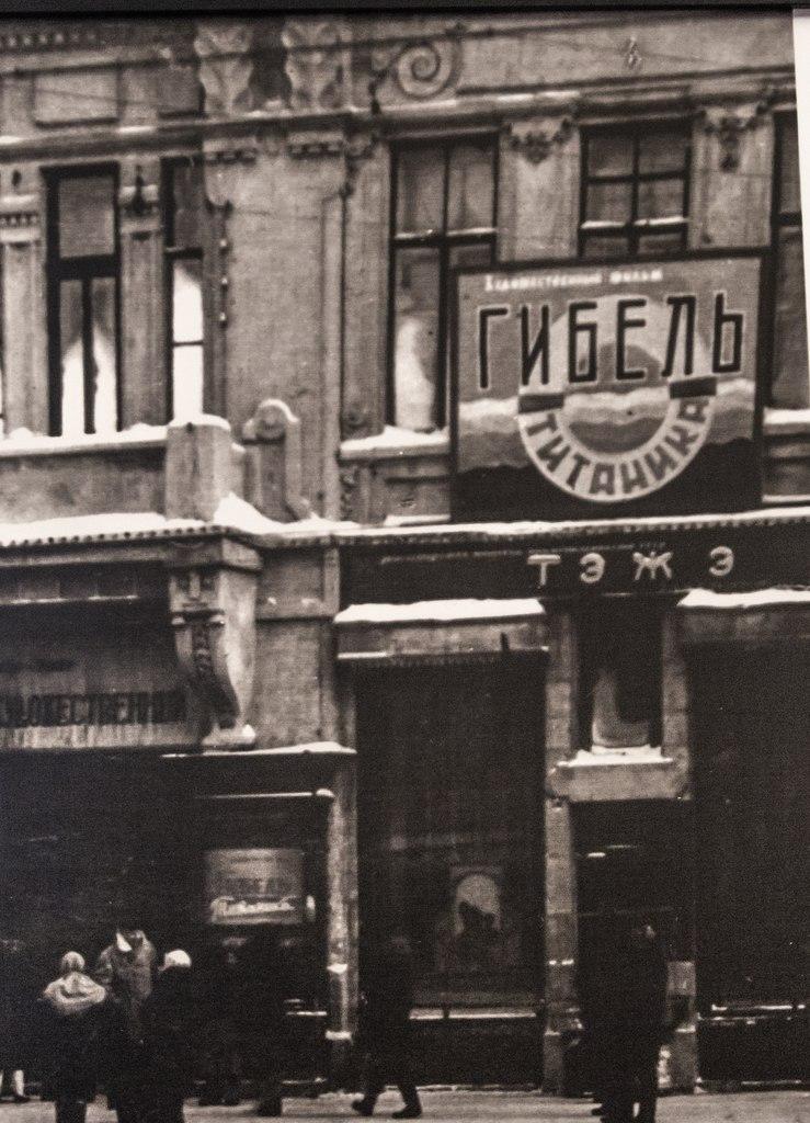 Фасад кинотеатра.1946 год.