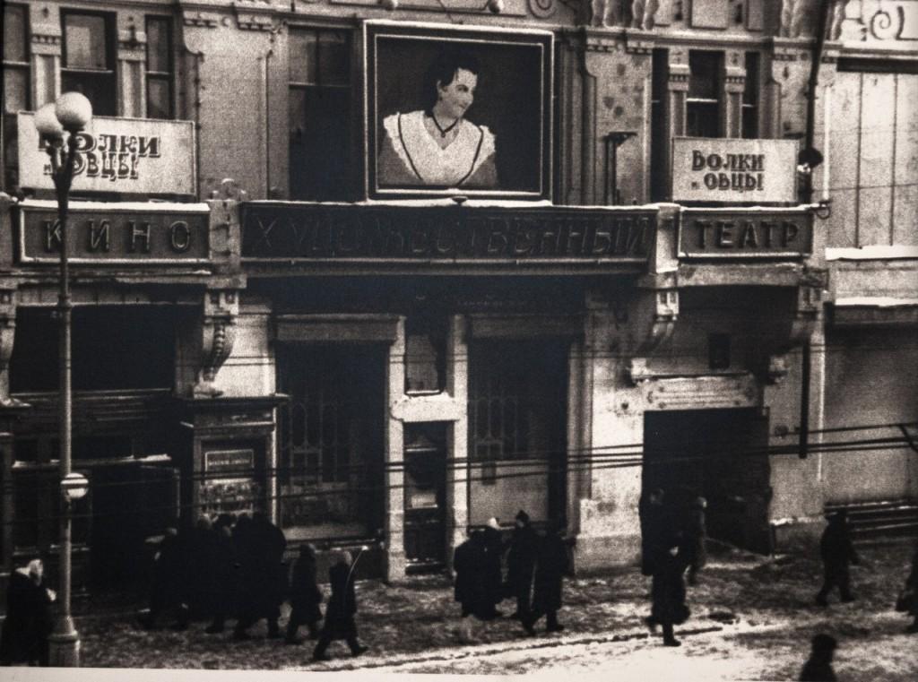 """Фасад с афишей к фильму """"Волки и овцы"""".1952"""