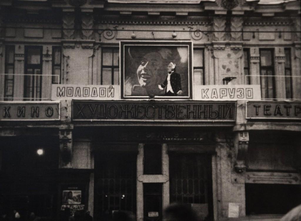 Фасад кт с афишей к фильму Молодой Карузо.1952 год.