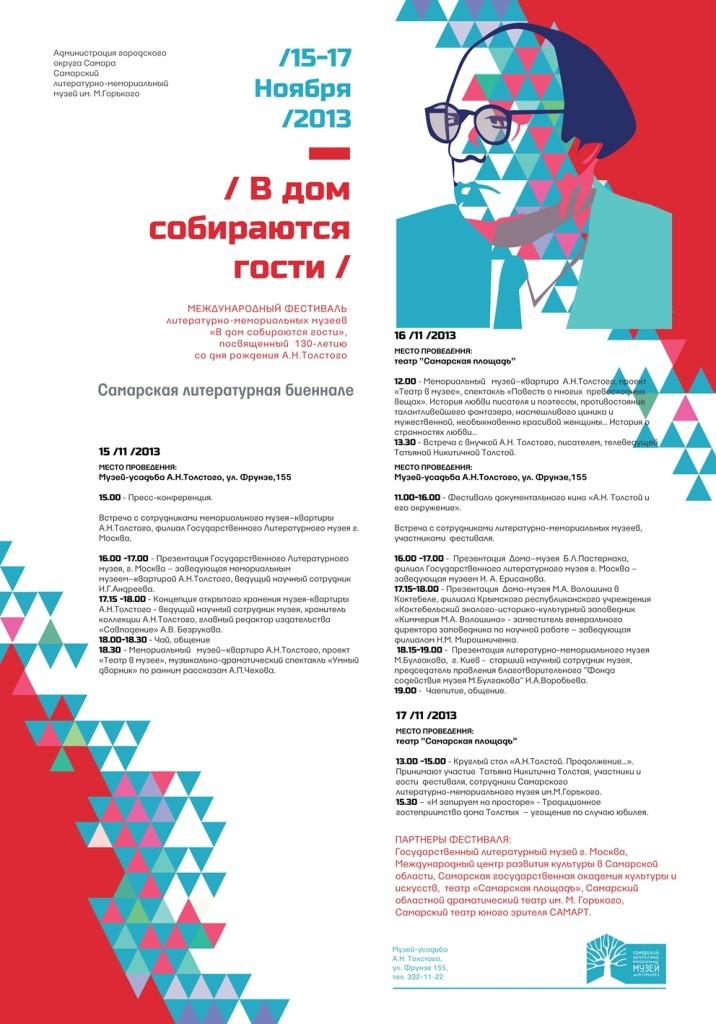afisha_v_dom_prikhodyat_gosti