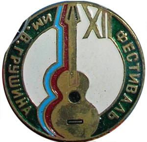 12 fest-logo1