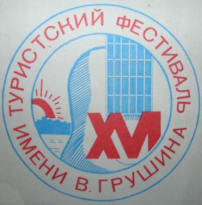 16 fest-logo 1