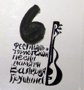 6 fest-logo-1 ориг