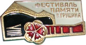 8 fest-logo значок А