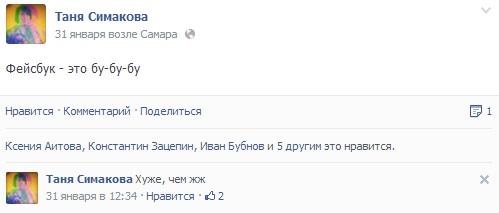 simakova