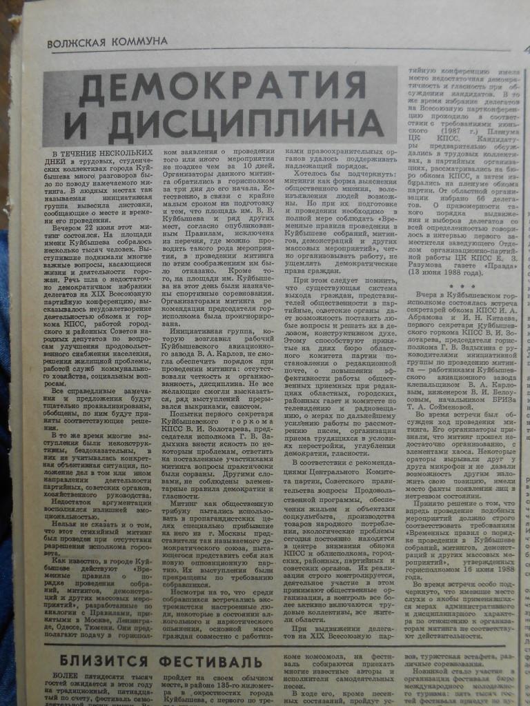"""А так писала о митинге газета """"Волжская коммуна"""""""