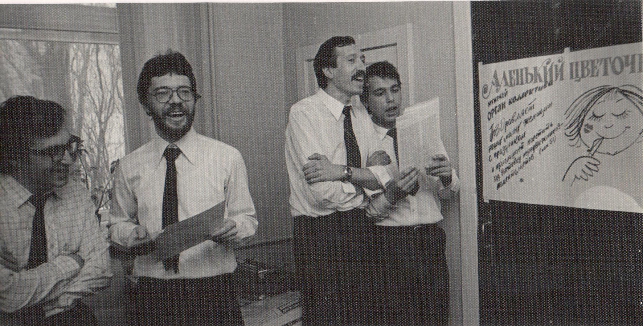 8 марта 1986 г. Вадим Карасев, Михаил Круглов, Осипов, Дмитрий Муратов.
