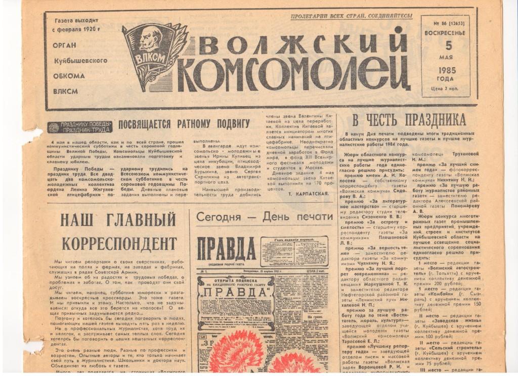"""История самарских медиа. Часть I. """"Волжский комсомолец""""."""