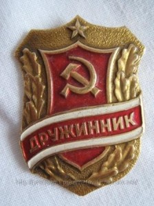 druzhinnik_ris.1