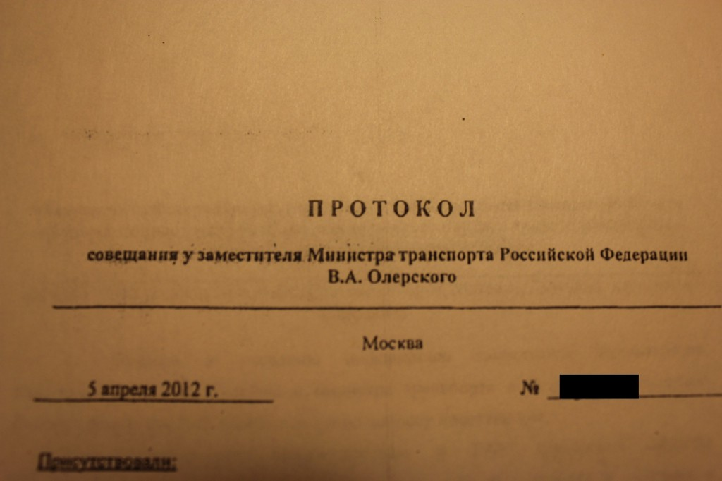 Копия протокола совещания у заместителя Министра транспорта РФ В.А. Олерского