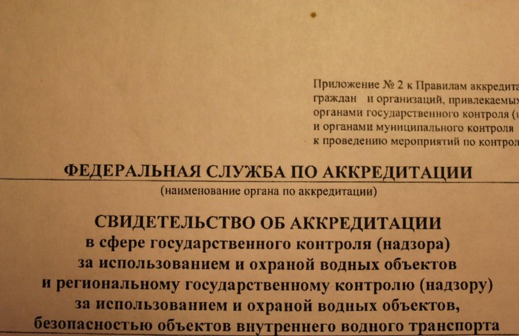 Копия свидетельства об аккредитации