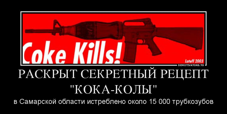 451407_raskryit-sekretnyij-retsept-koka-kolyi_demotivators_to