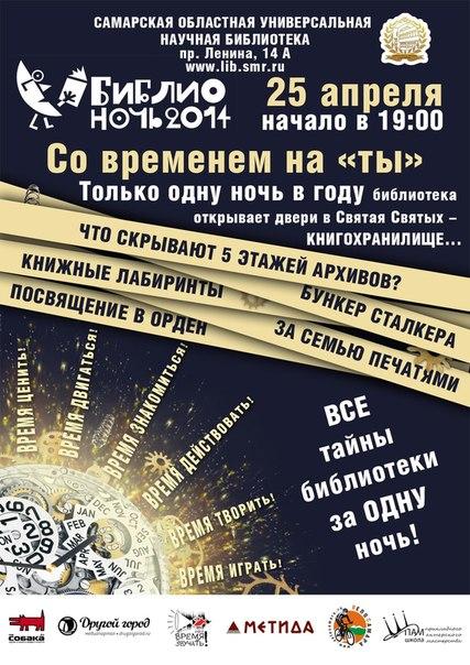 Мероприятие в контакте: http://vk.com/event52437449