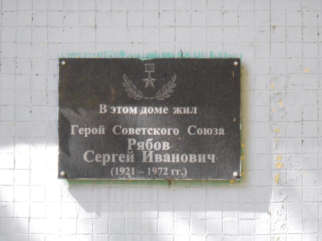 1.2 -рябов