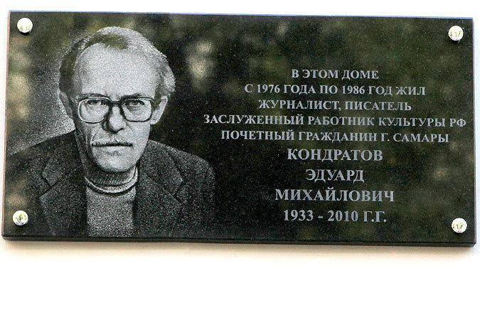 4.2- Кондратов