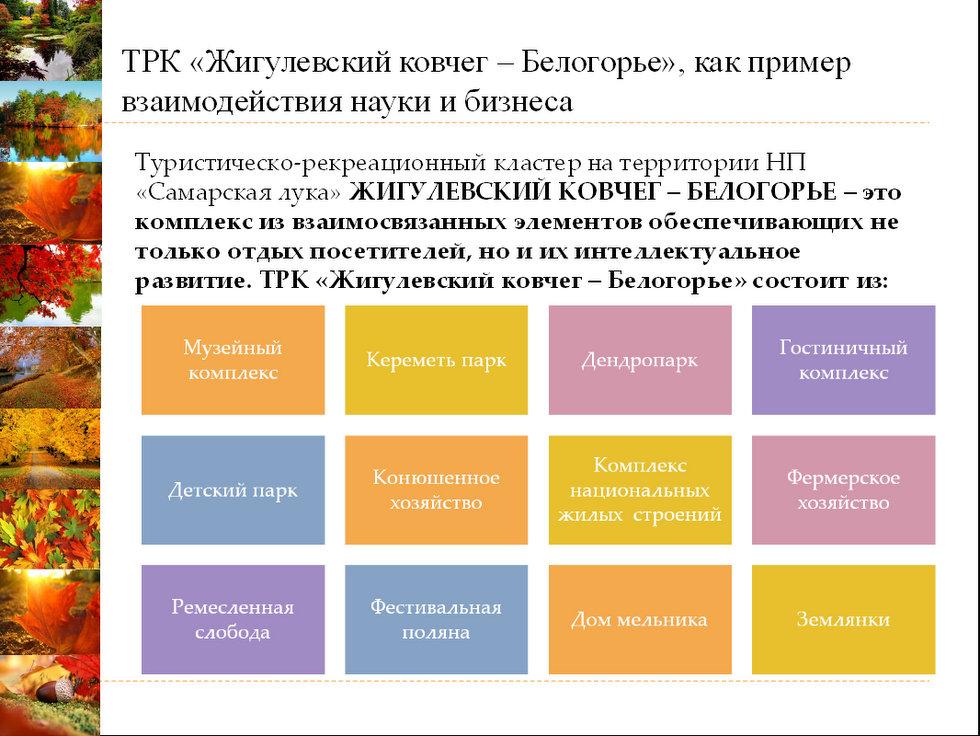 Презентация проекта «Жигулевский ковчег – Белогорье»