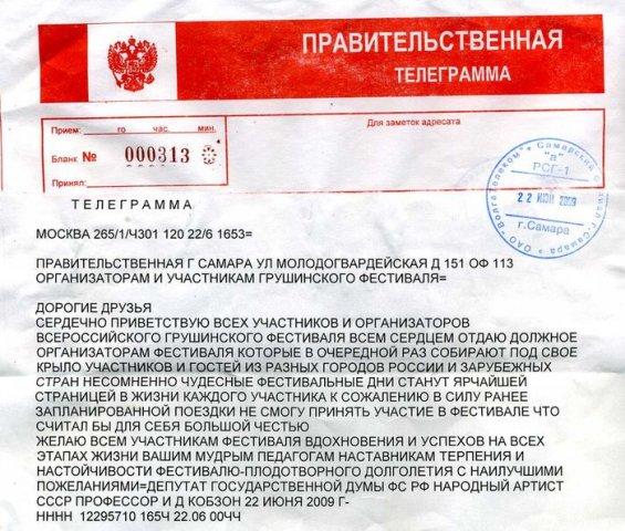 Приветственная телеграмма участникам Грушинского от профессора Кобзона, 2009 г.