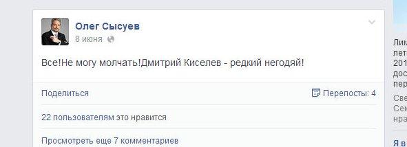 Олег Сысуев