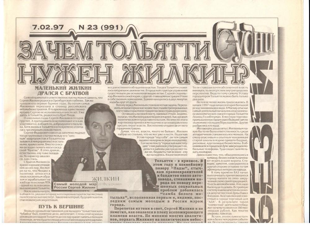 будни_газета