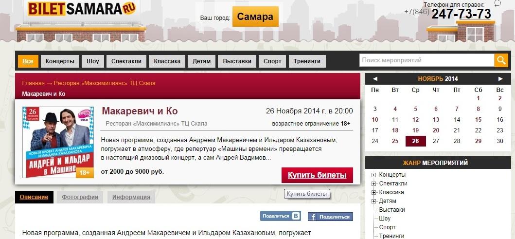 Скриншот 09.09.2014 135404