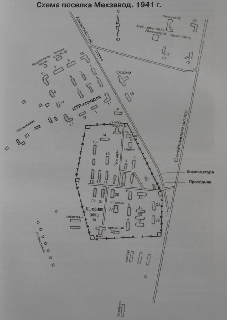 Схема выполнена самарским краеведом П.Л.Моисеенко