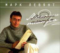 Melodii_teatra_