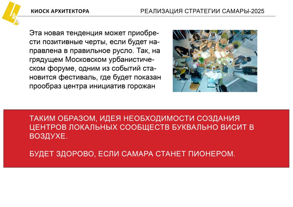 Презентация Киоск12