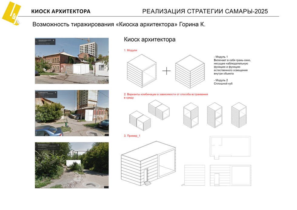 Презентация Киоск21
