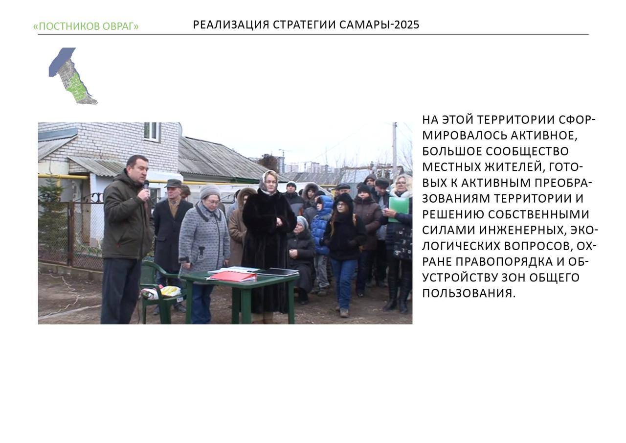 Презентация Постников овраг14