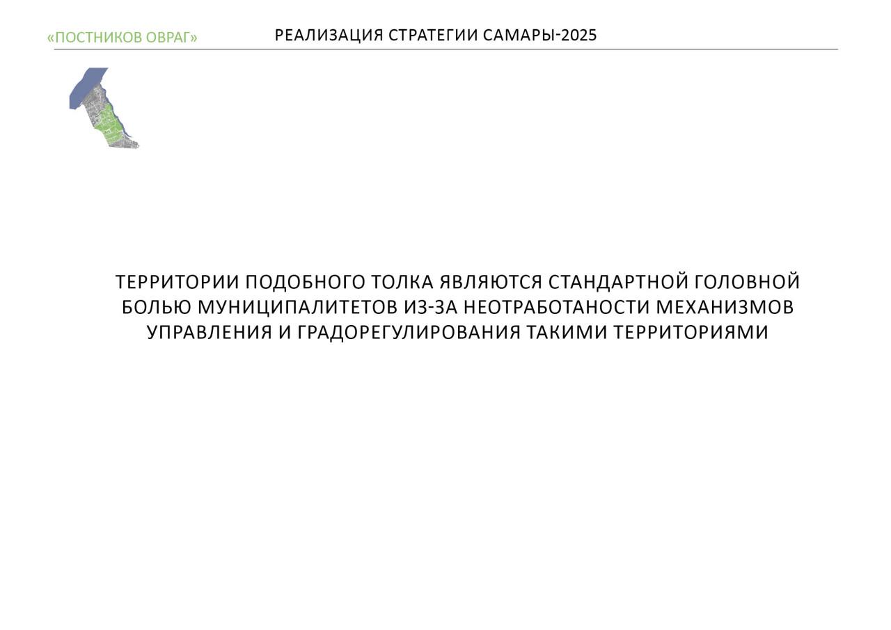 Презентация Постников овраг9