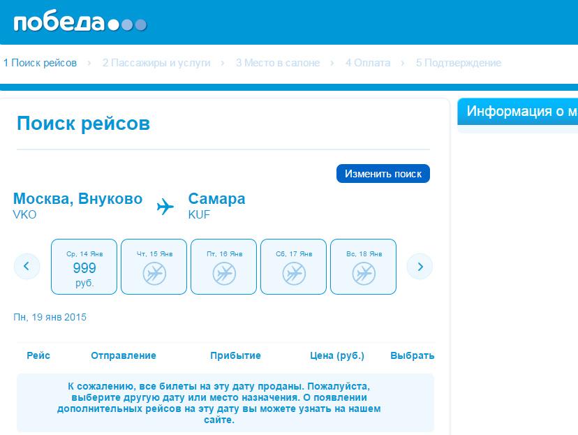 Скриншот с сайта http://www.pobeda.aero/ru/