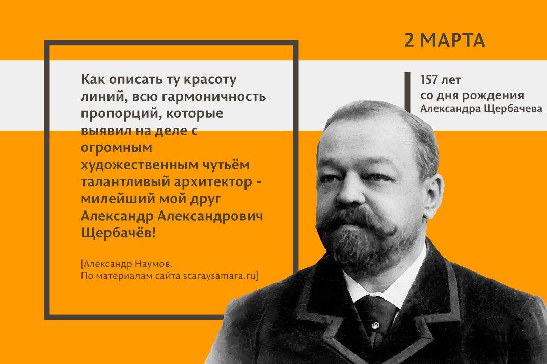 Александр Щербачев