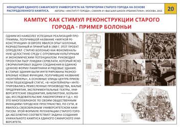 Старый город как креативный кампус20