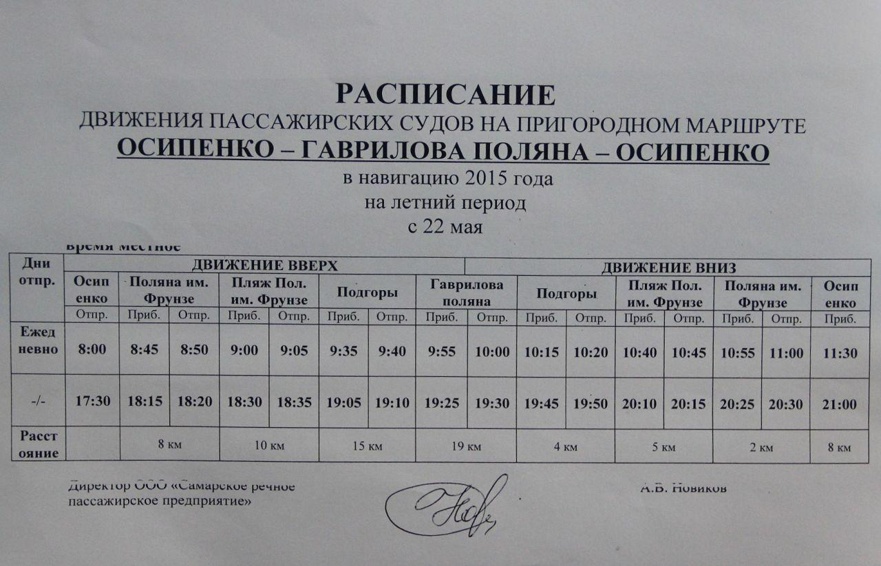 Гаврилова Поляна