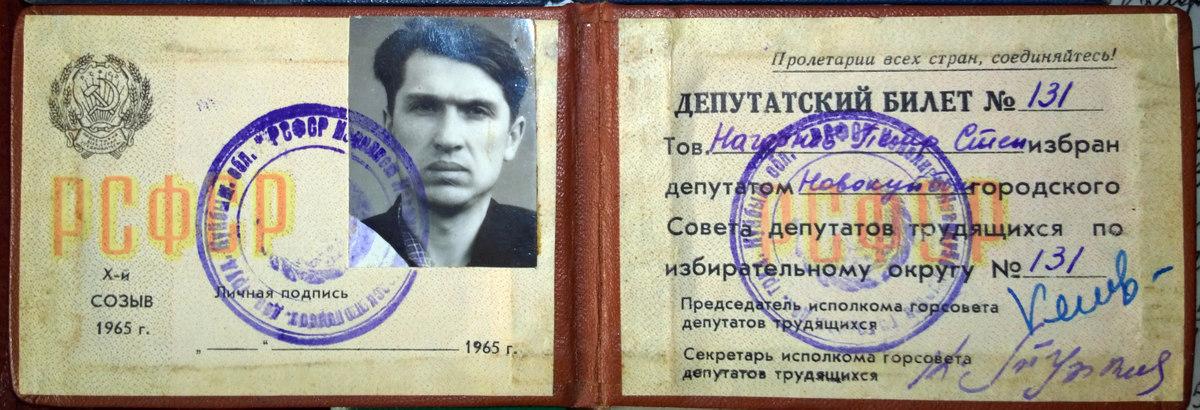 Депутатское удостоверение-001