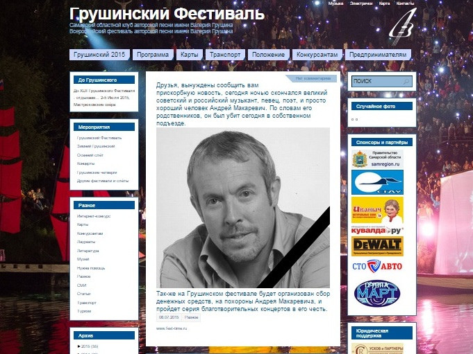 Скриншот сайта http://grushinka.ru/