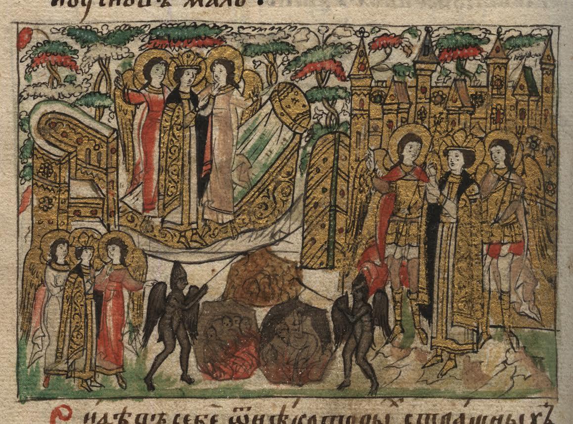 Одна из миниатюр самарской рукописи