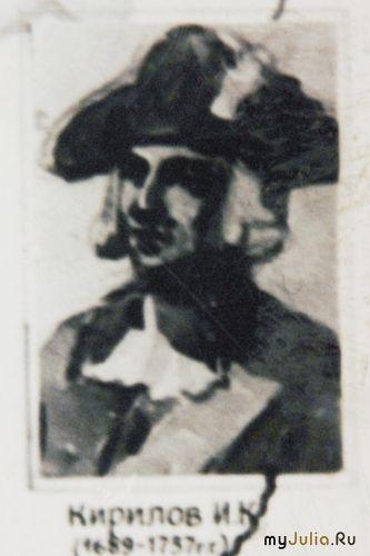 И.К. Кирилов