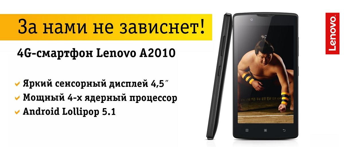 Beeline_Lenovo A2010