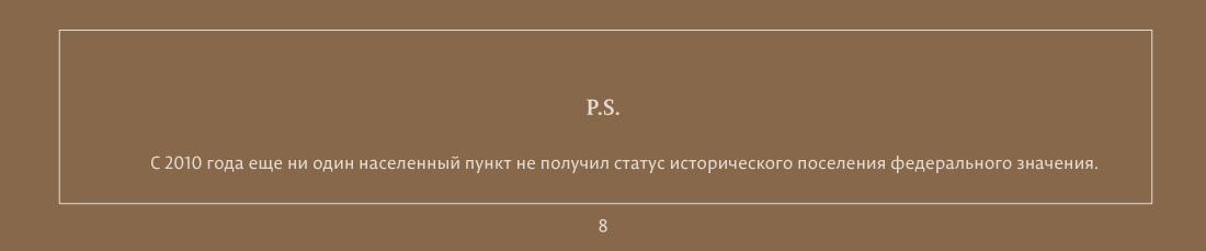 poselenie2_8