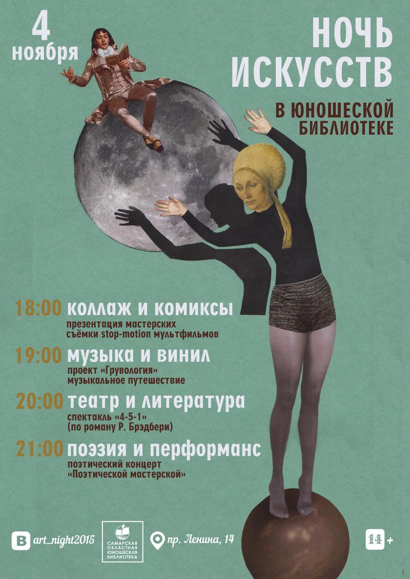 YuNOShESKAYa_BIBLIOTEKA_-_noch_iskusstv_2015