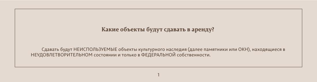 arenda_okn