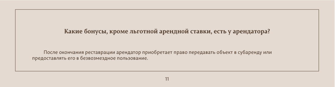 arenda_okn_11