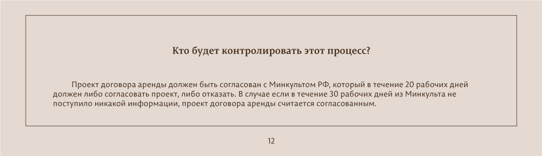 arenda_okn_12