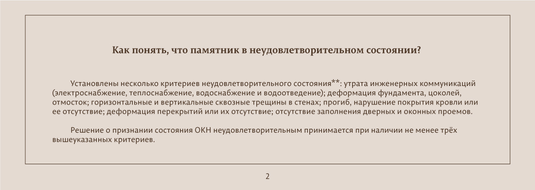 arenda_okn_2