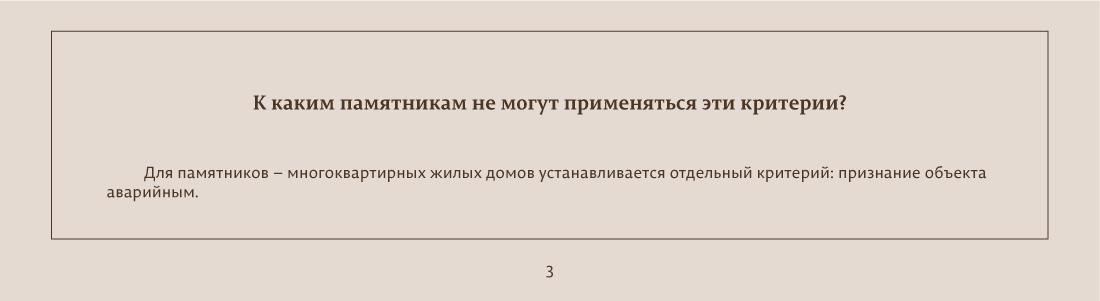 arenda_okn_3
