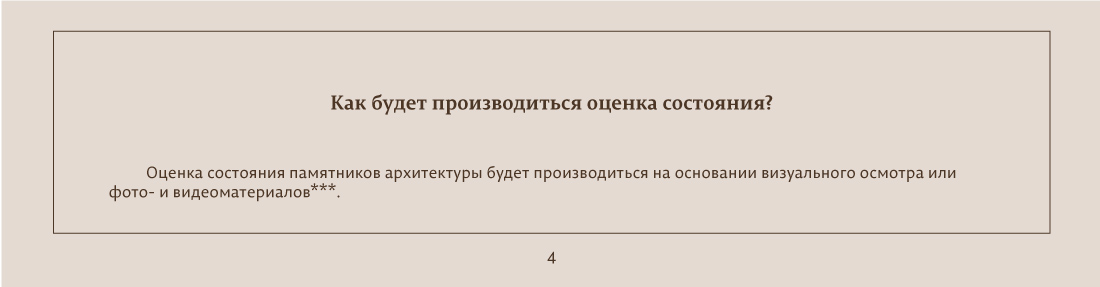arenda_okn_4