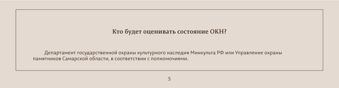 arenda_okn_5