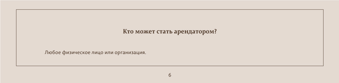 arenda_okn_6